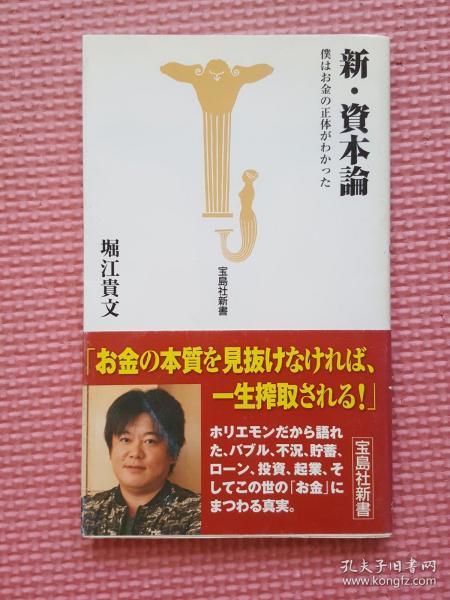 新·资本论(日文原版)