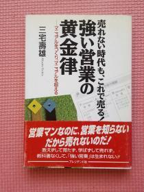 强い営业の黄金律(日文原版)