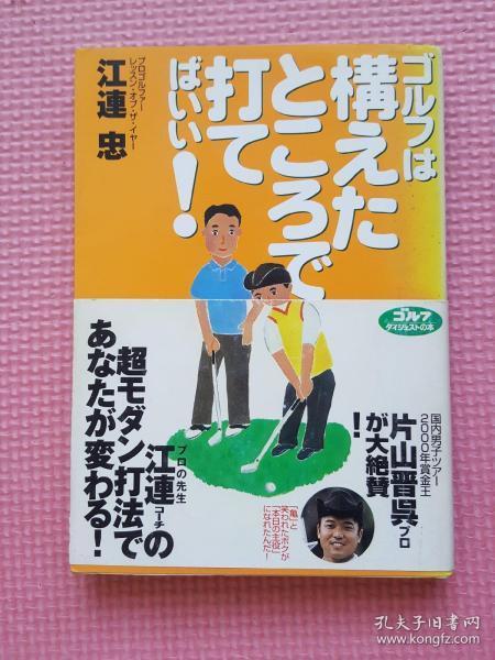日文原版 高尔夫 ゴルフは构えたところで打てばいい! (高尔夫只要在准备好的时候打就好了)