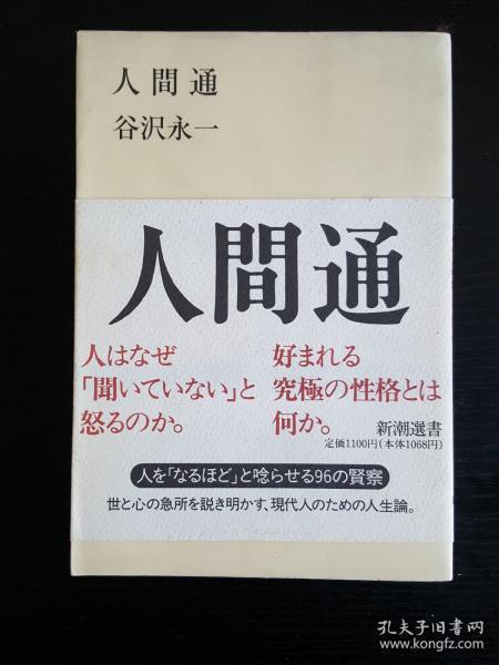 人间通 (新潮选书) [単行本]  (日文原版)