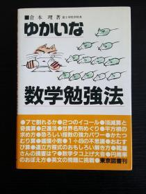 ゆかいな数学勉强法  (日文原版)