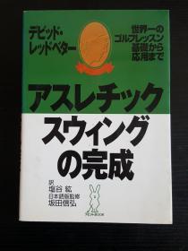 アスレチツクスウイングの完成  (日文原版)