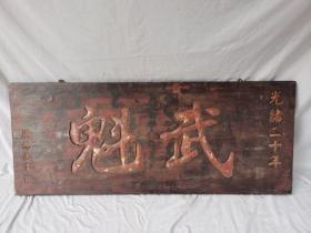楠木老木板描漆挂屏 武魁老旧大气 包浆厚重 长131.5 宽55 厚3cm 1400
