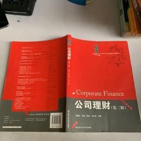 公司理财(第3版)/21世纪工商管理系列教材