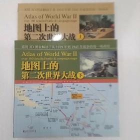 地图上的第二次世界大战(上下)
