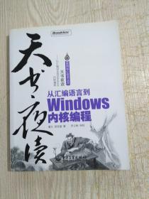 天书夜读:从汇编语言到Windows内核编程(后几页书顶部有水印受潮!内页无勾画)