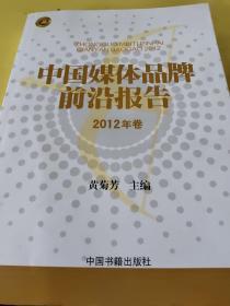 中国媒体品牌前沿报告. 2012卷