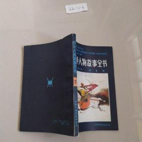 中华人物故事全书第2集