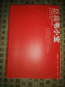 总裁韦小宝;有趣的管理书