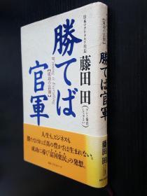 胜てば官军 成功の法则(日文原版) 【日本藤田田著,他是日本唯一的