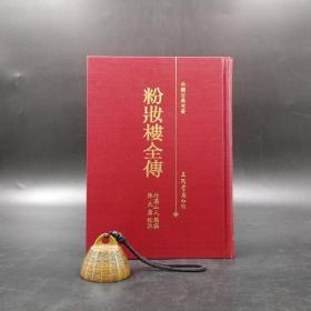 台湾三民版  竹溪山人 编撰;陈大康 校注《粉妆楼全传》(绝版,漆布精装)