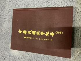 中华民国史事纪要 初稿 民国纪元前一年一九一一年八月至十一月