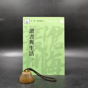 台湾东大版   琦君《读书与生活》(锁线胶订)