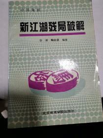 中国象棋  新江湖残局破解