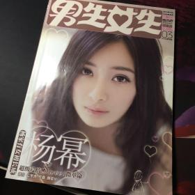 男生女生杂志 银版 2012.3 杨幂