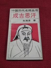 成吉思汗 中国历代名将丛书