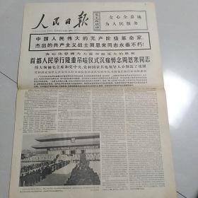 (1)人民日报 1-4版  1976.1.15