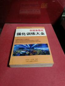 中国新股民强化训练大全