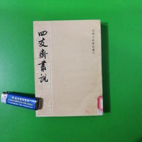 四友斋丛说(元明史料笔记丛刊)