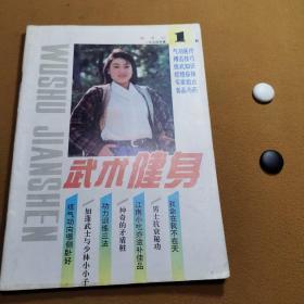 武术健身(1994、1)