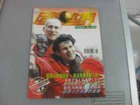 足球世界 1999-8【半月刊 】