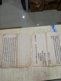 宣统元年手抄本  家产笔记分单2册(2册共计42面)