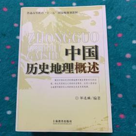 中国历史地理概述