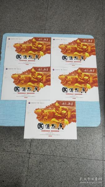 国酒飘香1915-2015邮票珍藏