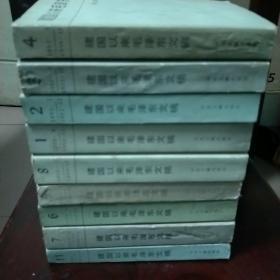 建国以来毛泽东文稿(第一二三四五六七八十一册)九本合售