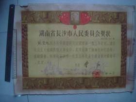 1956年湖南省长沙市人民委员会奖状[奖先字第001号]..