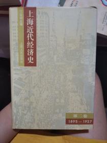 上海近代经济史第二卷