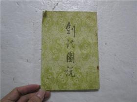 中国传统武术丛书:剑法图说( 1985年北京市中国书店据上海大东书局1920年影印)