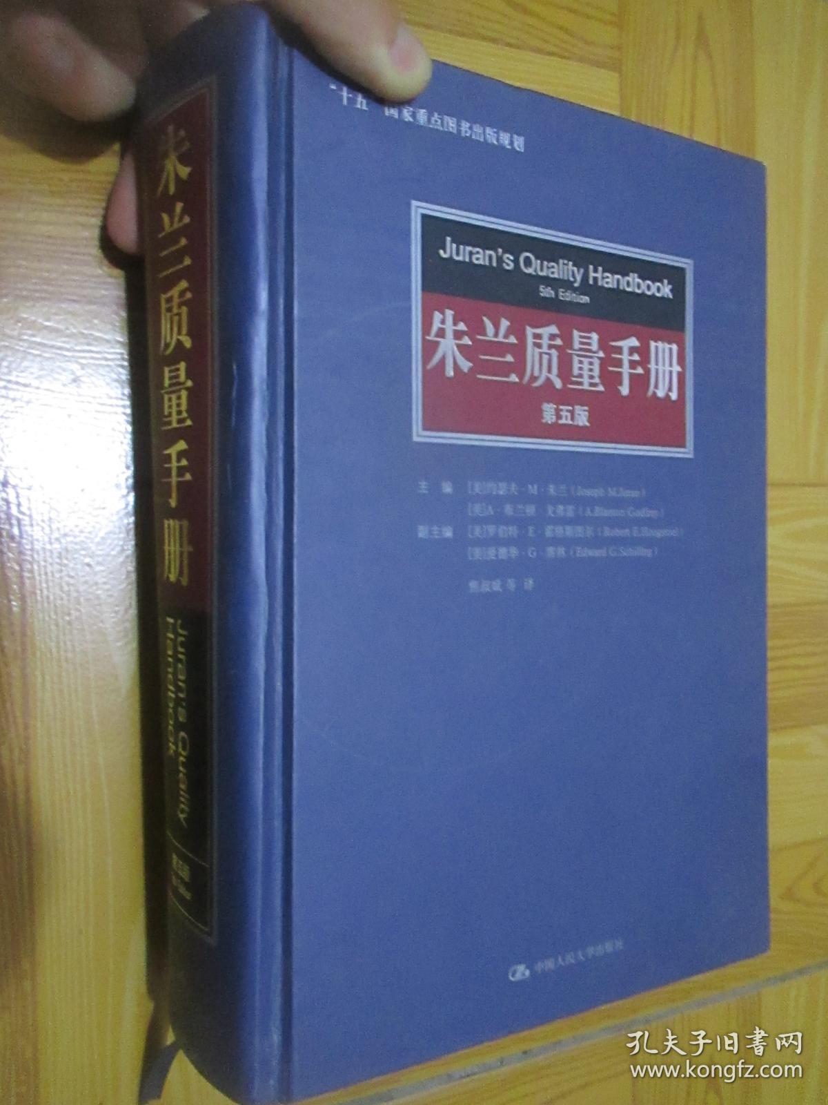 朱兰质量手册(第5版)16开,硬精装