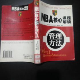 MBA核心课程解读 管理方法