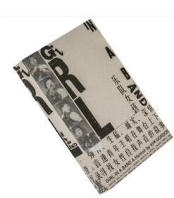 乐队女孩 金戈登回忆录 金戈登著 理想国 精装 广西师范大学出版社 朋克摇滚音速青年主唱金戈登自传 人物传记 正版书籍