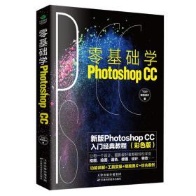 零基础学Photoshop CC