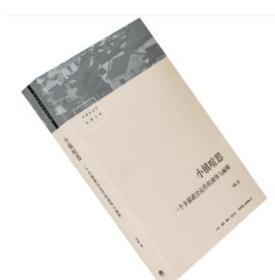 小镇喧嚣 吴毅 一个乡镇政治运作的演绎与阐释 中国社会学经典文库 三联书籍 正版现货包邮