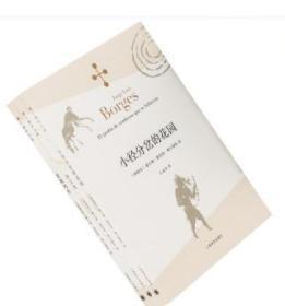 博尔赫斯短篇小说全集3册 小径分岔的花园+恶棍列传+沙之书 王永年翻译 上海译文出版社 正版书籍包邮