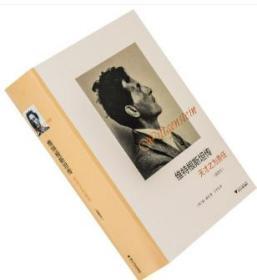 维特根斯坦传 天才之为责任 插图版 精装 瑞蒙克 启真馆 哲学自传 正版书籍 全新现货
