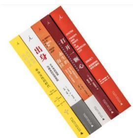 理想国纪实系列全套5册 出身+打开一颗心+永生的海拉+单身女性的时代+扫地出门 正版书籍包邮