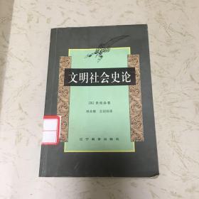 文明社会史论 馆藏