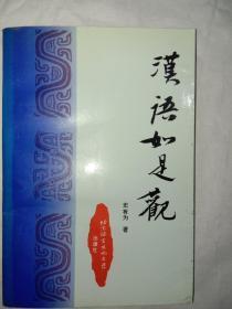 汉语如是观(史有为签赠)