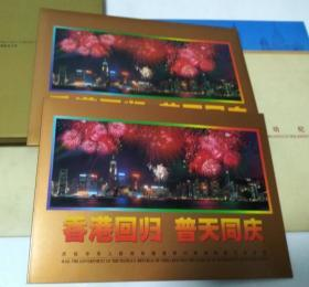 1997-10M香港回归普天同庆金箔小型张邮折纪念册.邮票面值50元