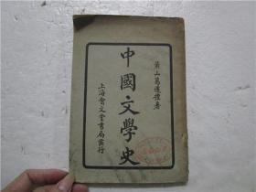 民国十年版 中国文学史 (全一册)