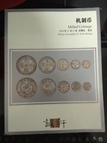 诚轩2018年秋季拍卖会机制币