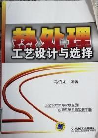 热处理工艺设计与选择     (企业馆藏书)
