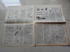 杨柳萍(1982年5月10日)