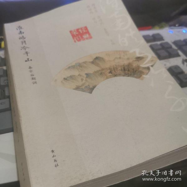 经典宋词.淮南皓月冷千山:南宋后期词.