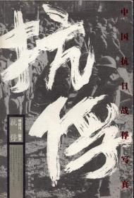 《抗俘:中国抗日战俘写真》【品好如图】
