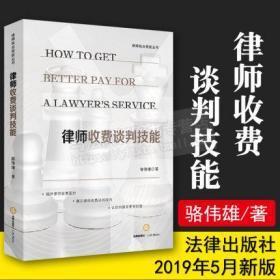 律师收费谈判技能 骆伟雄著 律师接案办案律师之道律师实务律师业务指引